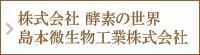 農法サイトバナー